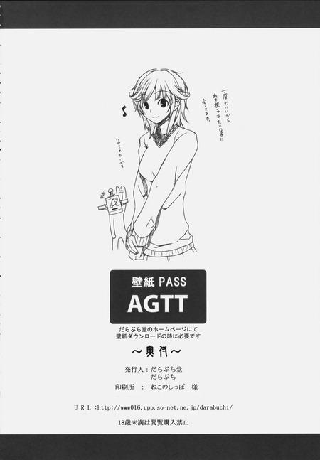AG_Tea_Time_024