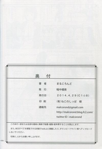 sshon033