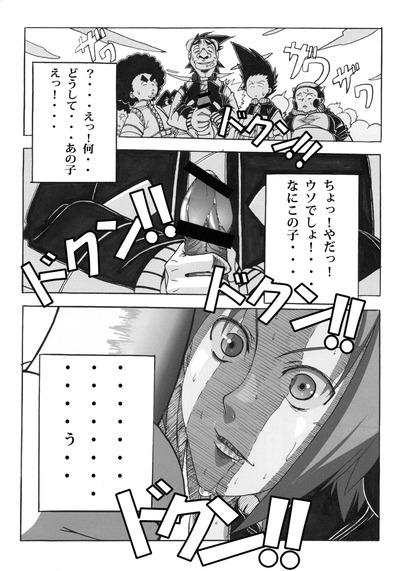 Ranbu_Den_07