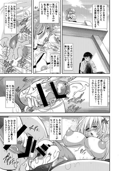 31_wokaerinasai0031