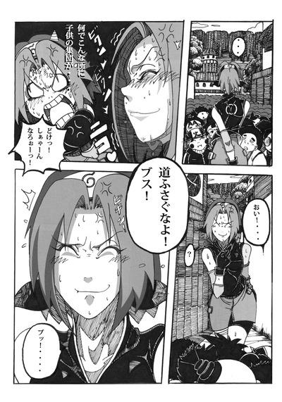Ranbu_Den_03