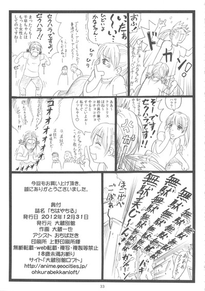 32_Scan032
