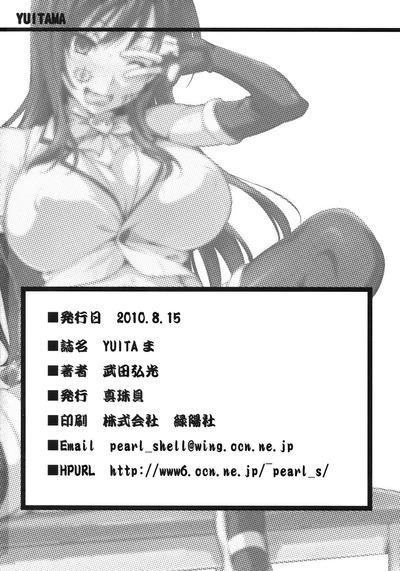 yuitama_42