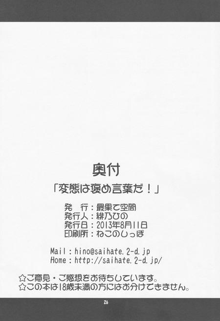 25_025
