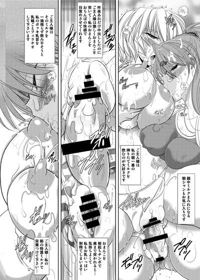 28_wokaerinasai0028