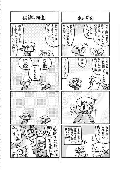 futanarisketch_038