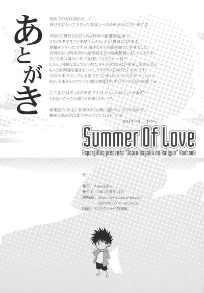 summer_26