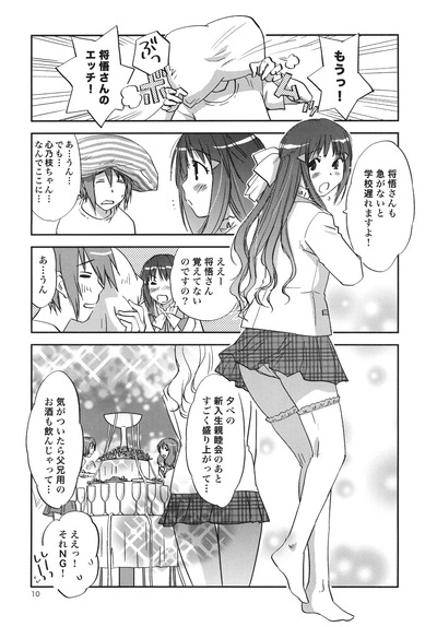 09_ADVENTURE_page10_image1