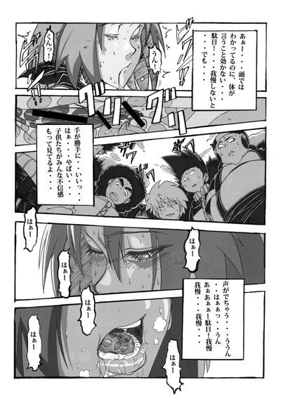 Ranbu_Den_06