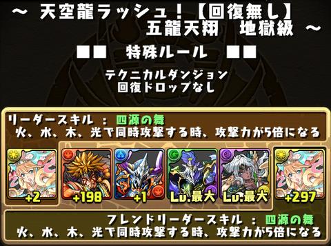 天空龍ラッシュ 2