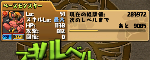 炎の神秘龍 7