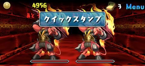 炎の神秘龍 5