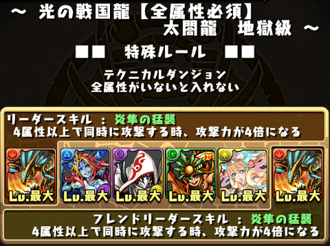 太閤龍 1