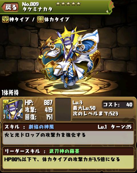 タケミナカタ 8