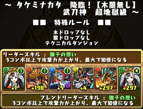 タケミナカタ 2