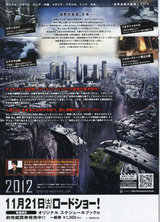 映画2012-2