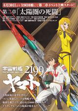 宇宙戦艦ヤマト2199 第2章 ちらし