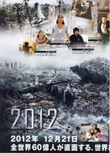 映画2012-3