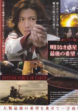 spacebattleshipヤマト3
