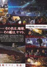 spacebattleshipヤマト4