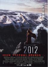 映画2012-1