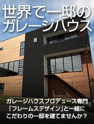 ガレージハウスプロデュース専門「フレームスデザイン」と一緒にこだわりの一邸を建てませんか?