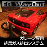 ガレージ専用排気システム EG WayOut