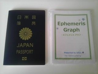 ephemeris_pass