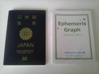 ephemeris_pass