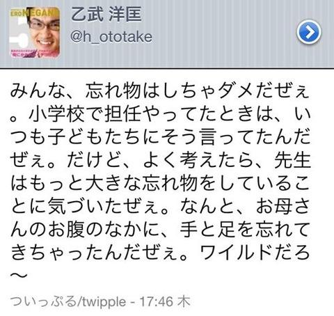 2012-05-10otu_R