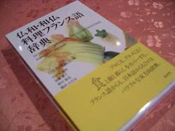 仏和・和仏辞典