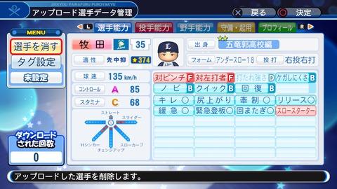 牧田 和久(MLB・SD)<パワプロ2018 パワナンバー>