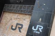 門司港駅前 JRビル