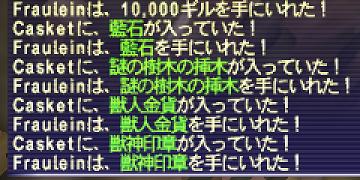 180106テパ獣人財宝04
