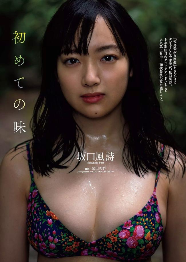 sakaguchi_fuuta (17)
