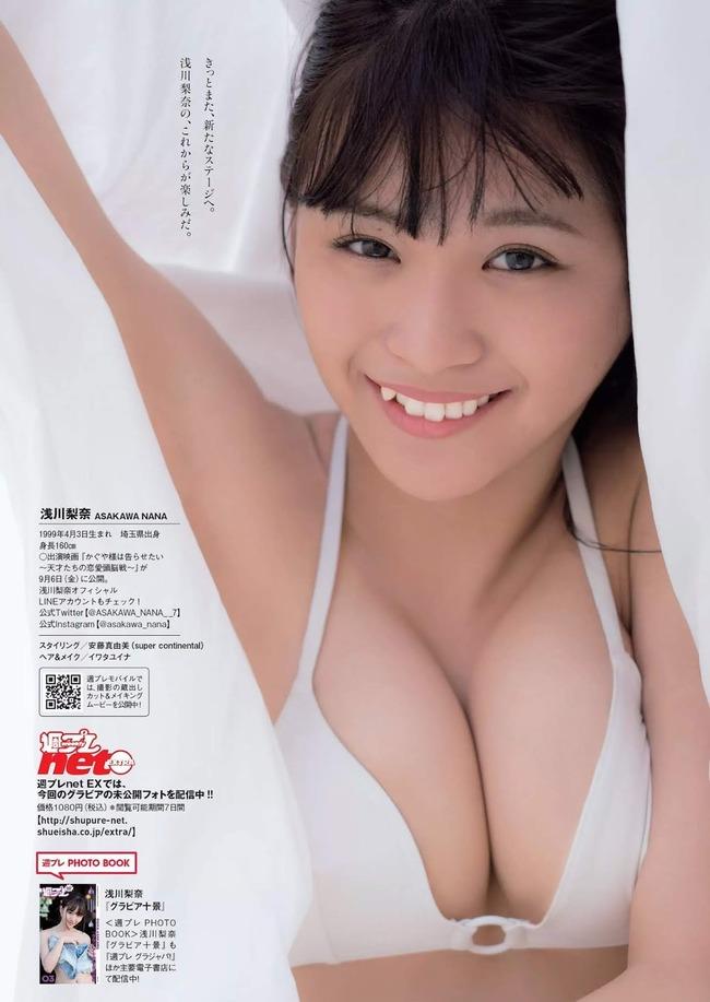 asakawa_nana (18)