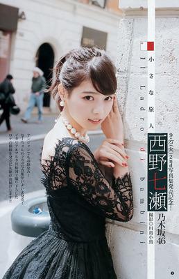 nishino_nananse (34)