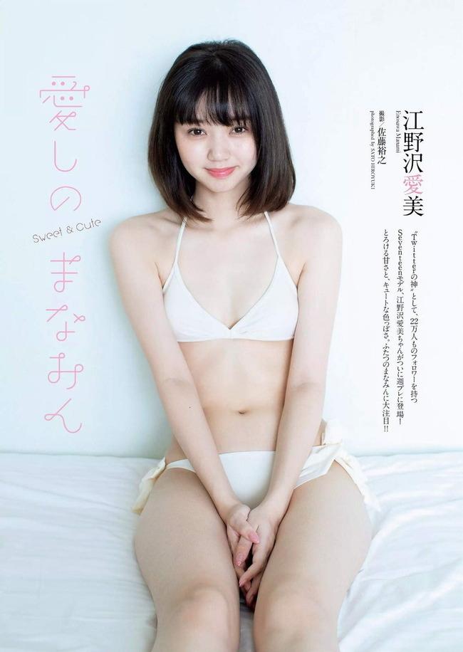 enosawa_manami (10)