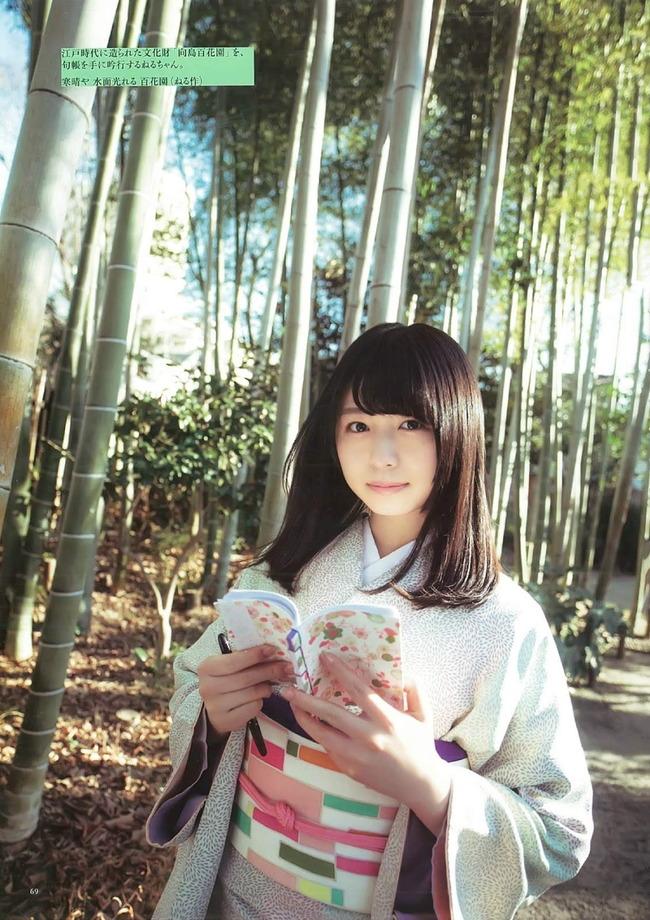 nagahama_neru (25)