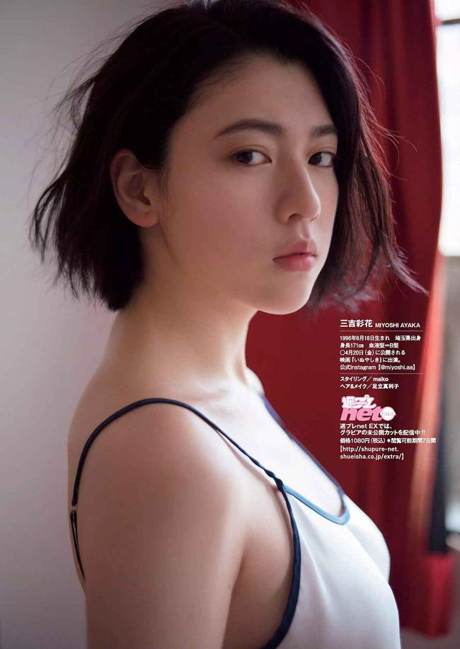 miyoshi_ayaka (3)