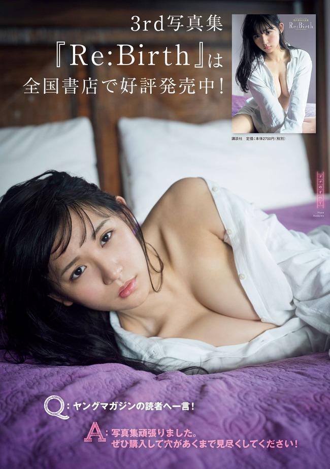 asakawa_nana (3)