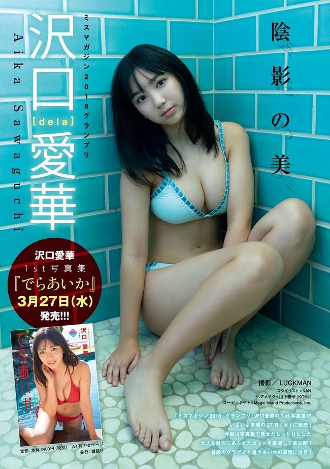 sawaguchi_aika (33)