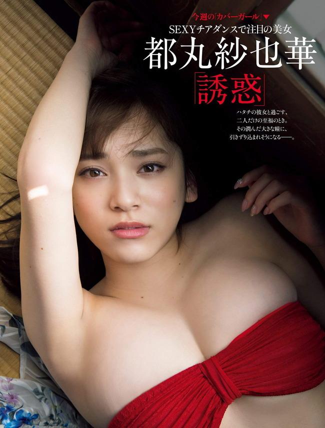 tomaru_sayaka (45)