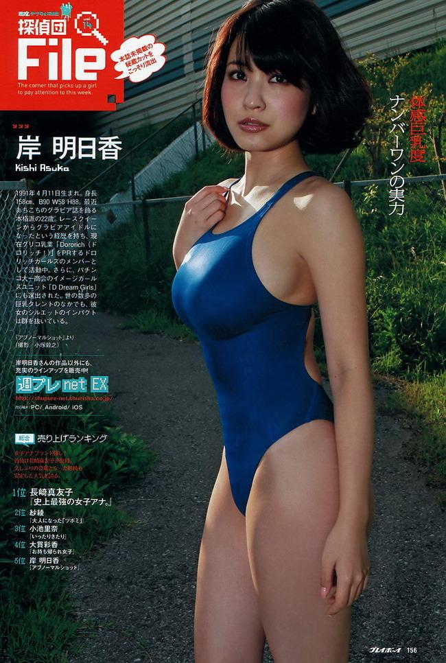 kishi_asuka (1)