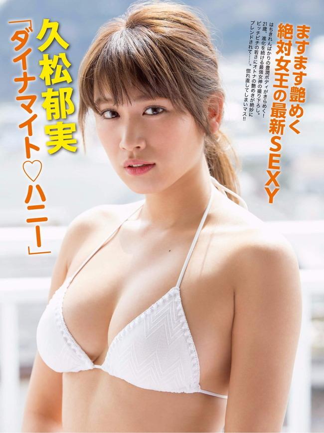 hisamatsu_ikumi (28)