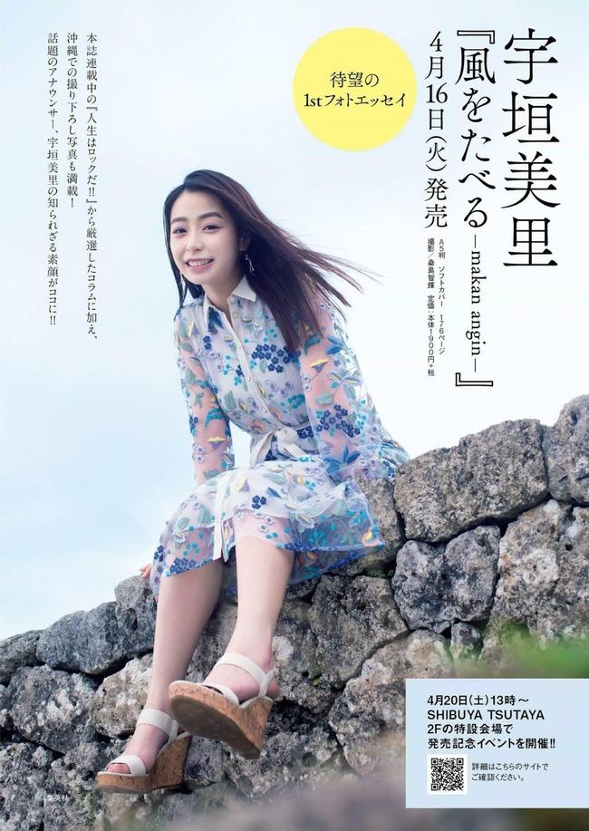 ugaki_misato (19)