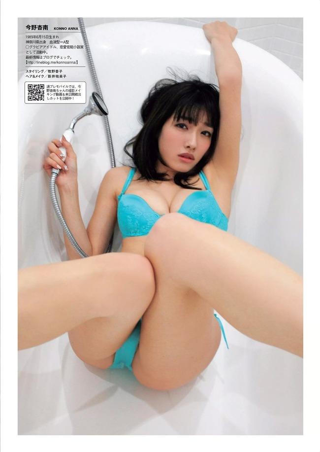 konno_anna (39)