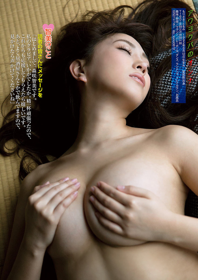 morisaki_tomomi (30)