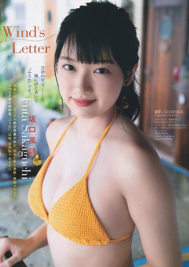sakaguchi_fuuta (1)