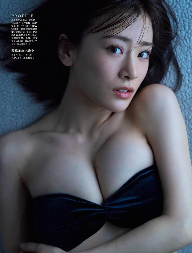 福岡みなみ 美人 グラビア画像 (6)